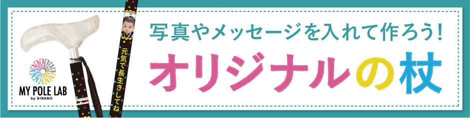 +5000円でオリジナルポールが作れる!?